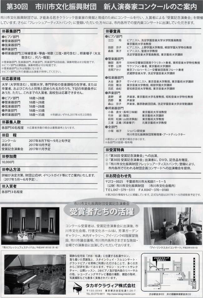新人演奏家コンクール受賞記念演奏会_チラシ裏