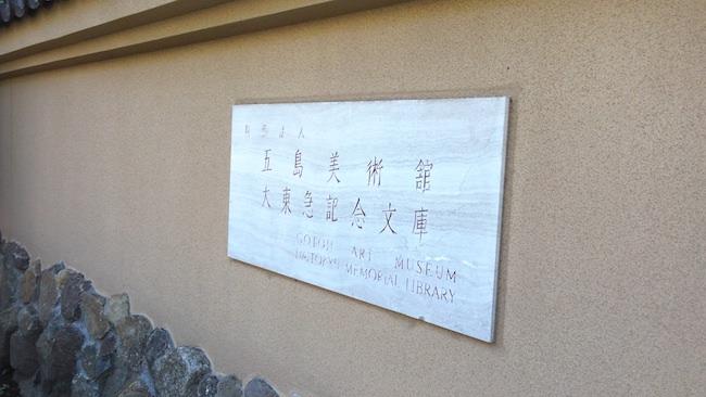 五島美術館別館1