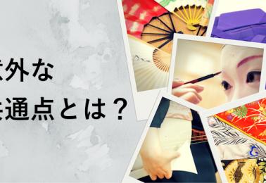 日本舞踊とヨガとジャズボーカルと義太夫三味線の共通点!?
