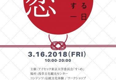 学生による学生のための伝統文化イベント「日本に恋する一日」がアツかった!