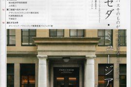 早稲田大学「CAMPUS NOW」に和ものびと発起人の記事が掲載されました